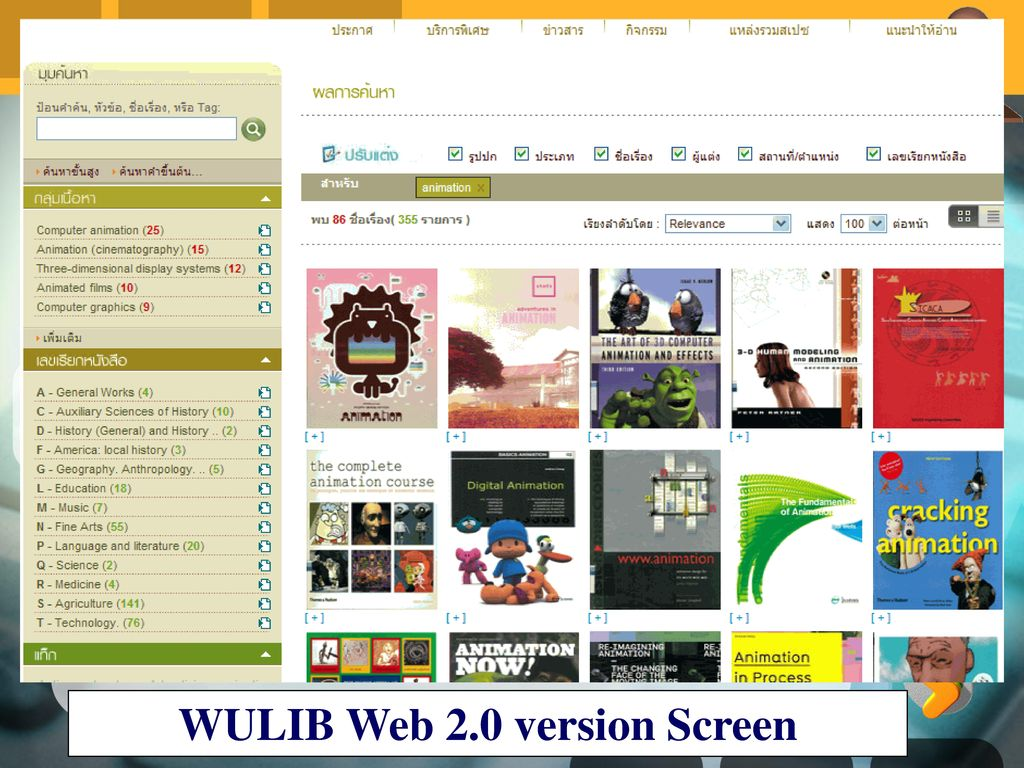 WULIB Web 2.0 version Screen