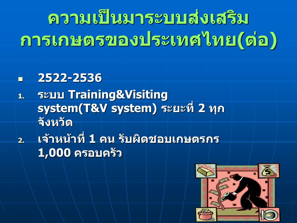 ความเป็นมาระบบส่งเสริมการเกษตรของประเทศไทย(ต่อ)