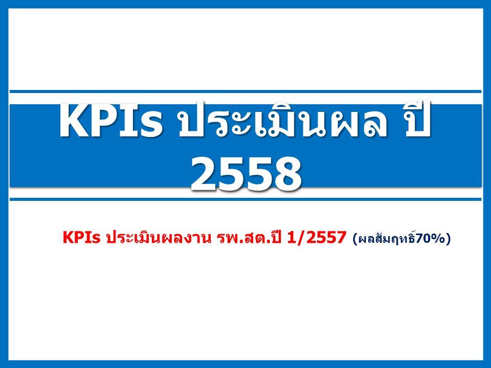 KPIs ประเมินผล ปี 2558 KPIs ประเมินผลงาน รพ.สต.ปี 1/2557 (ผลสัมฤทธิ์70%)