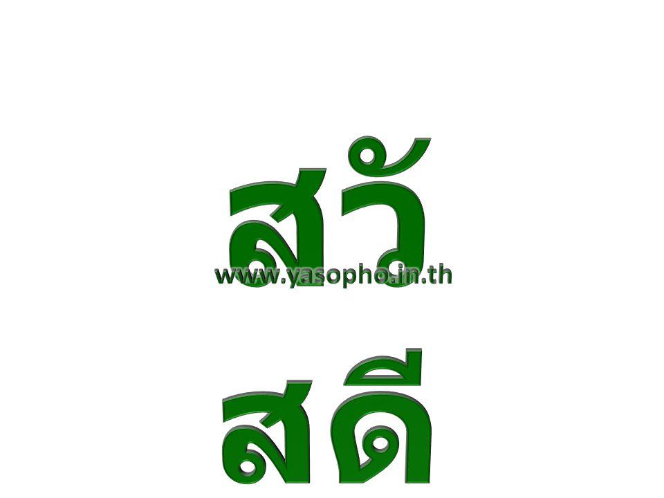 สวัสดี www.yasopho.in.th