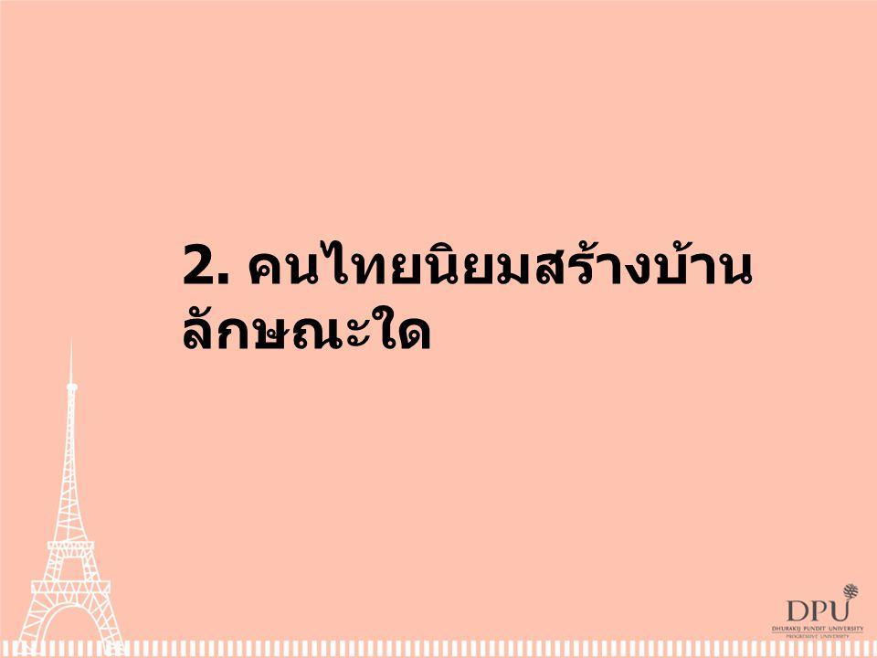 2. คนไทยนิยมสร้างบ้านลักษณะใด