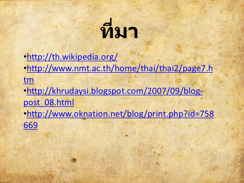ที่มา http://th.wikipedia.org/