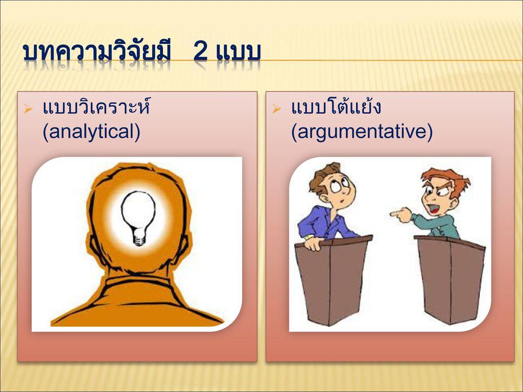 บทความวิจัยมี 2 แบบ แบบวิเคราะห์ (analytical)