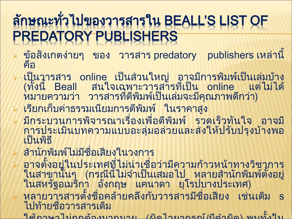 ลักษณะทั่วไปของวารสารใน Beall's list of predatory publishers