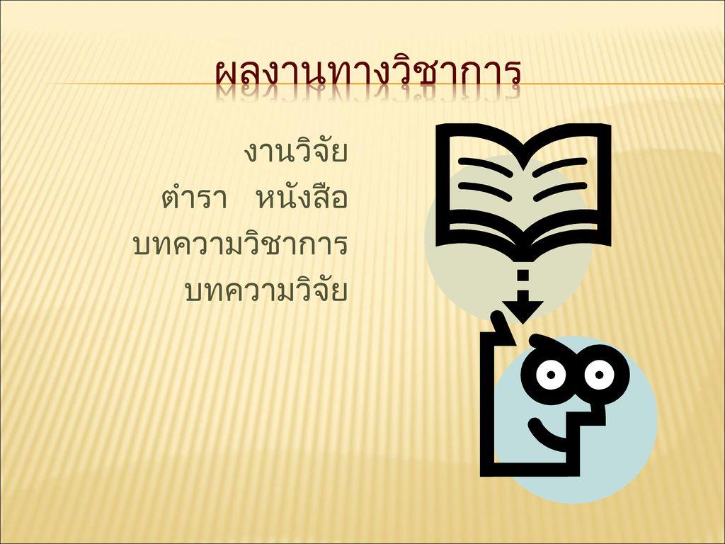 ผลงานทางวิชาการ งานวิจัย ตำรา หนังสือ บทความวิชาการ บทความวิจัย