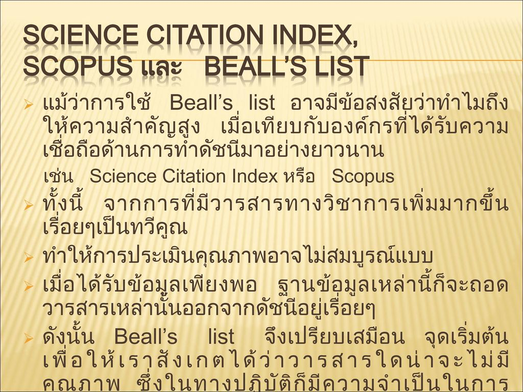 Science Citation Index, Scopus และ Beall's list