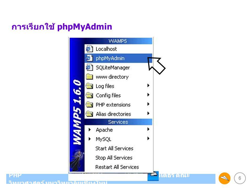 การเรียกใช้ phpMyAdmin