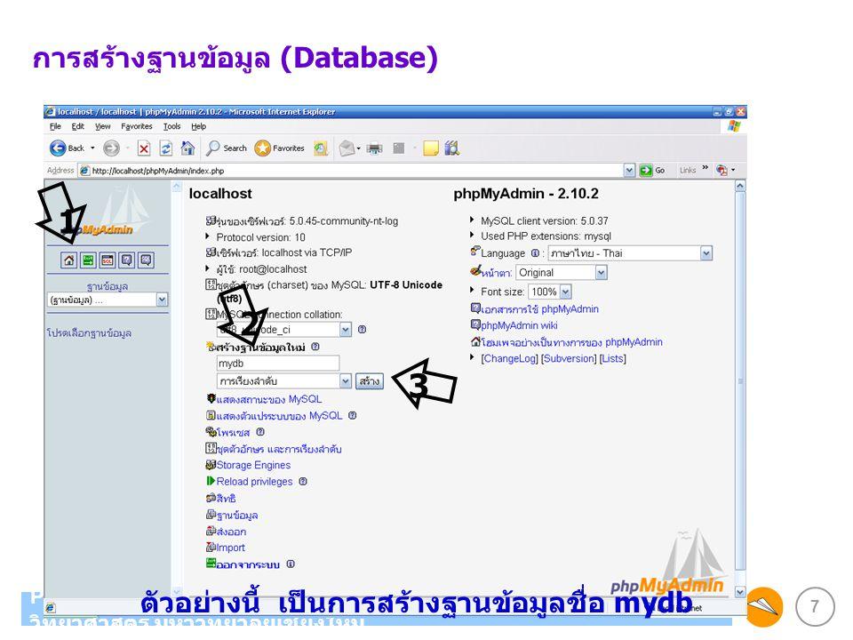 1 2 3 การสร้างฐานข้อมูล (Database)