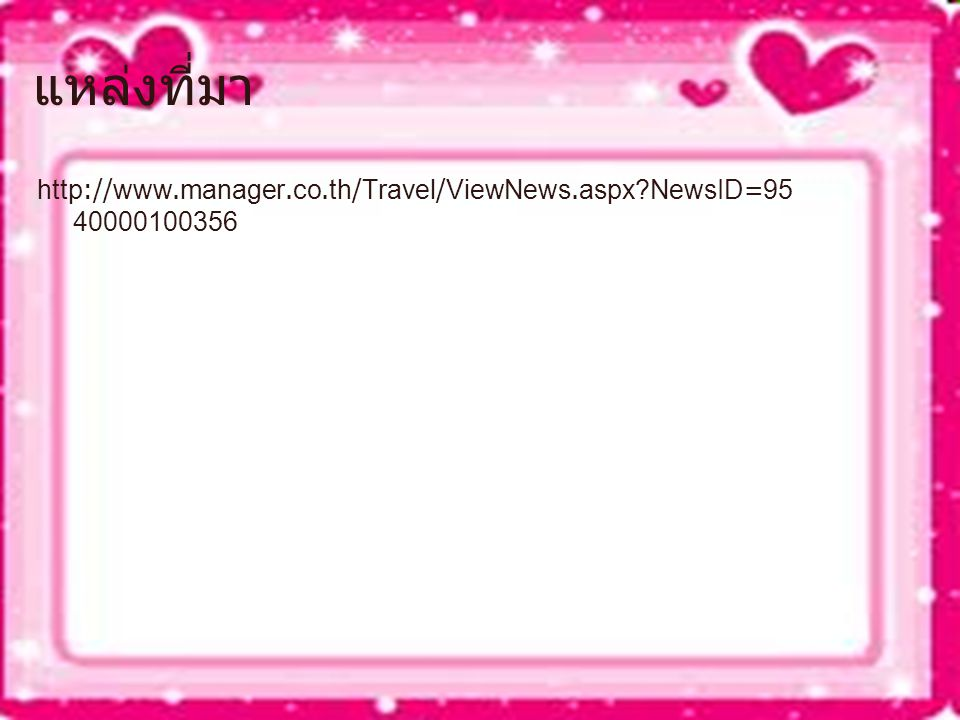 แหล่งที่มา http://www.manager.co.th/Travel/ViewNews.aspx NewsID=9540000100356