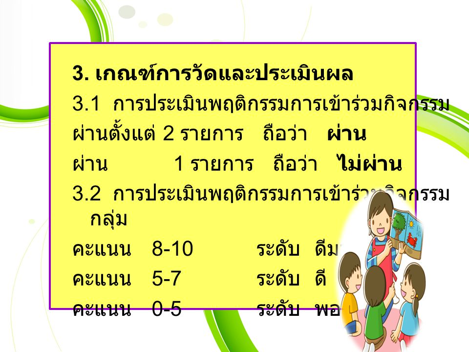 3. เกณฑ์การวัดและประเมินผล 3