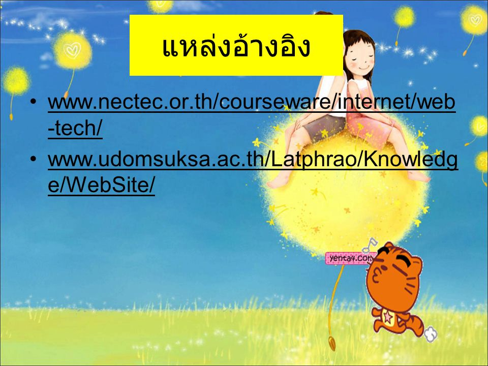 แหล่งอ้างอิง www.nectec.or.th/courseware/internet/web-tech/