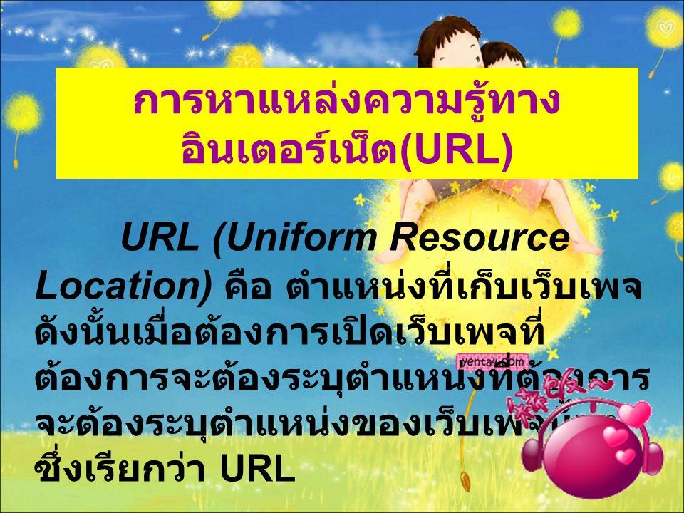 การหาแหล่งความรู้ทางอินเตอร์เน็ต(URL)