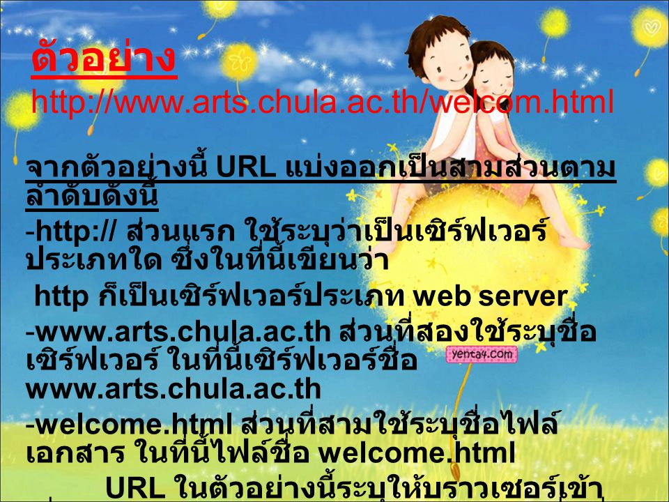 ตัวอย่าง http://www.arts.chula.ac.th/welcom.html