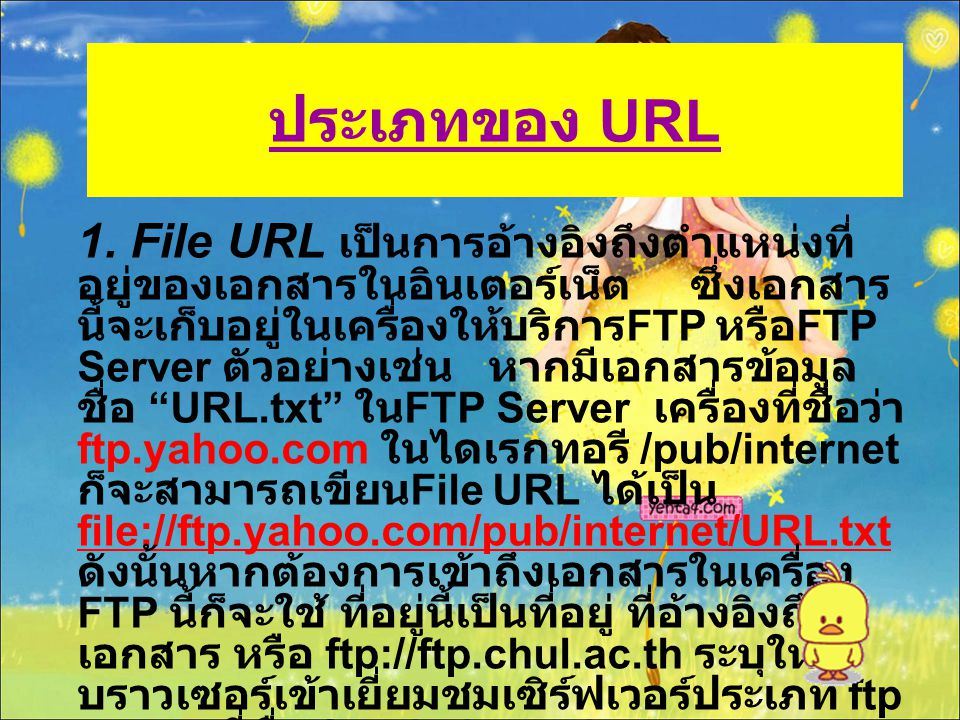 ประเภทของ URL
