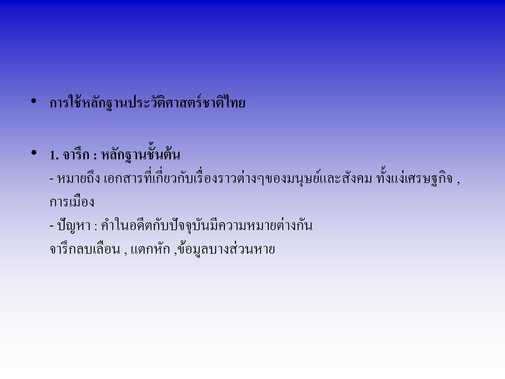 การใช้หลักฐานประวัติศาสตร์ชาติไทย