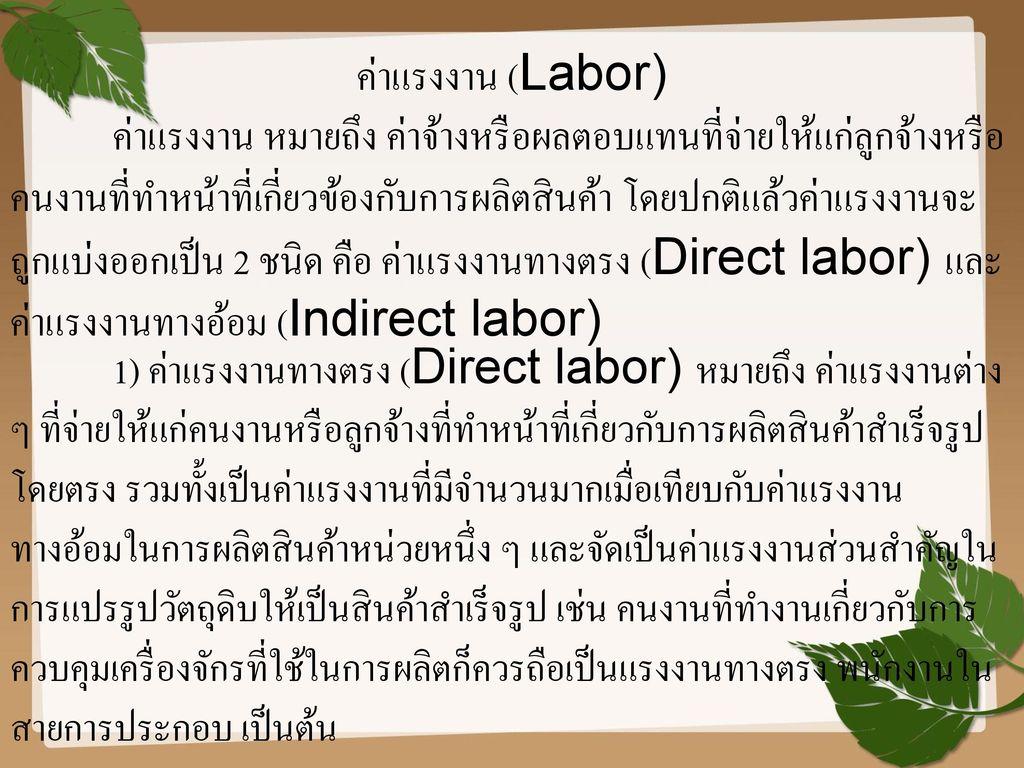 ค่าแรงงาน (Labor)