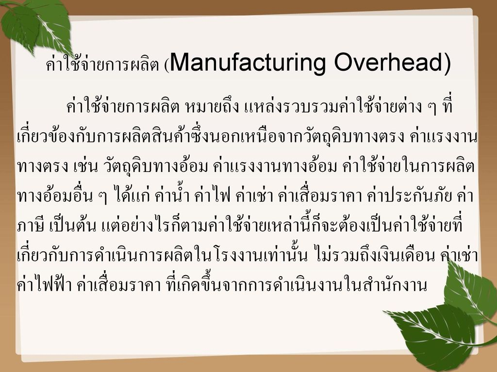 ค่าใช้จ่ายการผลิต (Manufacturing Overhead)