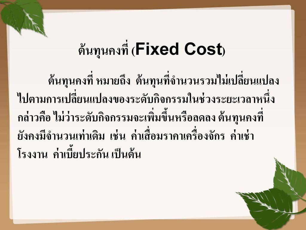 ต้นทุนคงที่ (Fixed Cost)