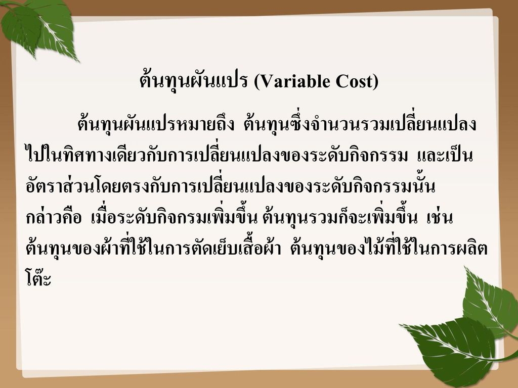 ต้นทุนผันแปร (Variable Cost)