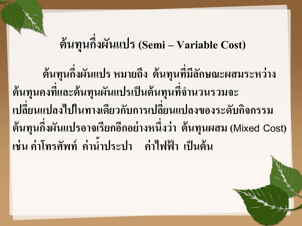 ต้นทุนกึ่งผันแปร (Semi – Variable Cost)