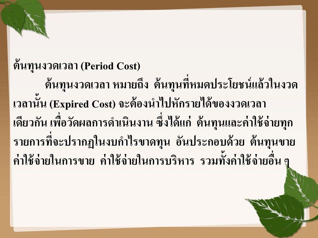 ต้นทุนงวดเวลา (Period Cost)