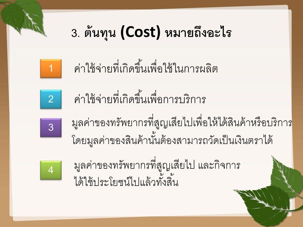 3. ต้นทุน (Cost) หมายถึงอะไร