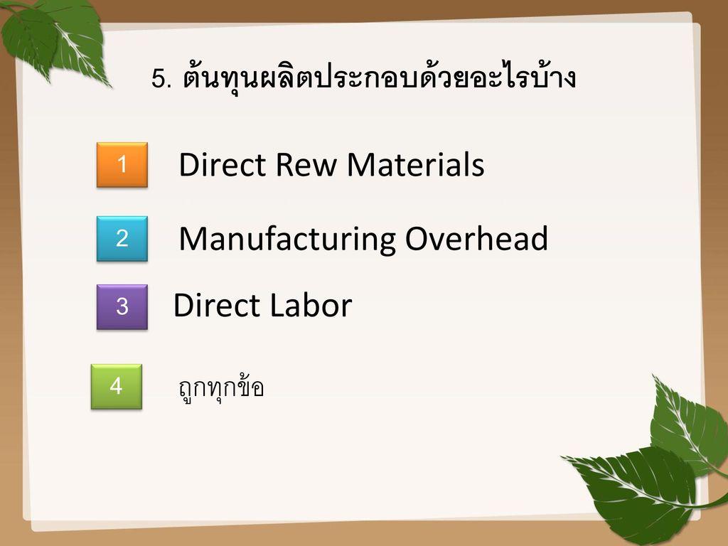 5. ต้นทุนผลิตประกอบด้วยอะไรบ้าง