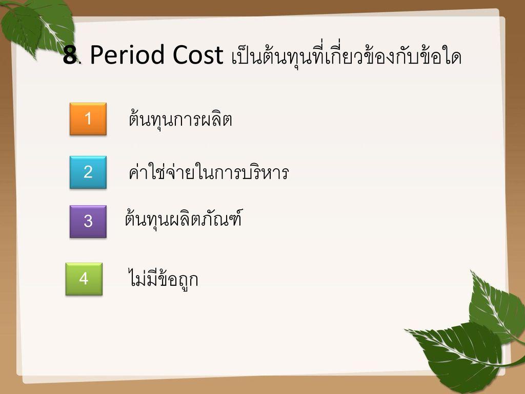 8. Period Cost เป็นต้นทุนที่เกี่ยวข้องกับข้อใด