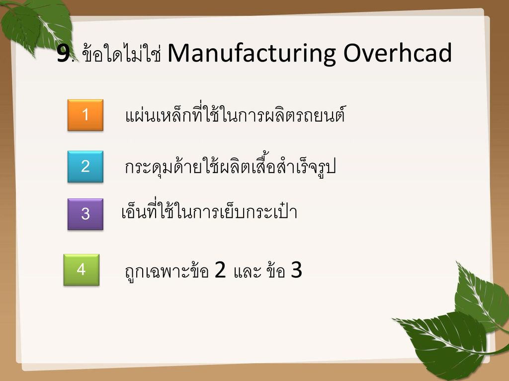 9. ข้อใดไม่ใช่ Manufacturing Overhcad