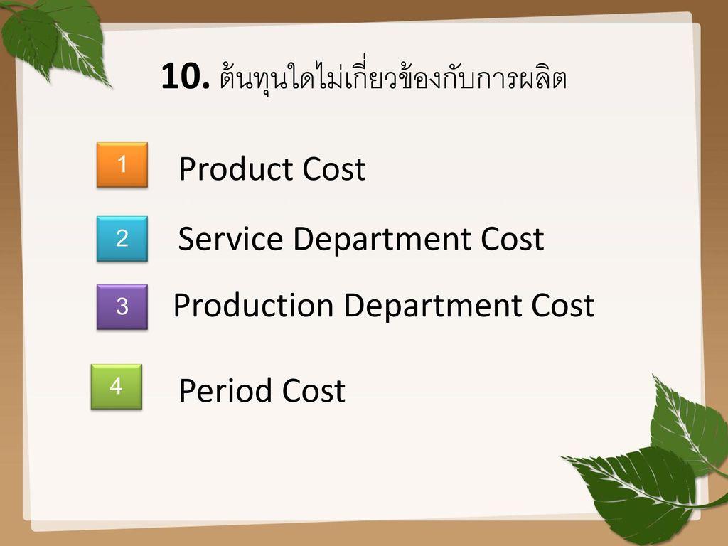 10. ต้นทุนใดไม่เกี่ยวข้องกับการผลิต