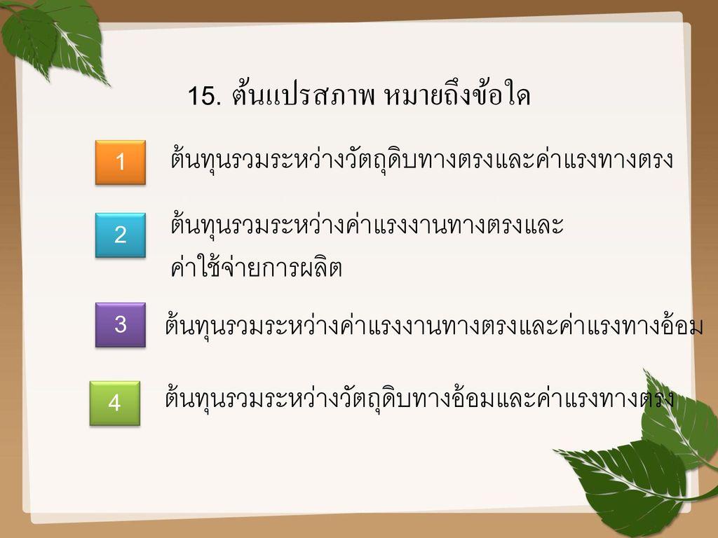 15. ต้นแปรสภาพ หมายถึงข้อใด