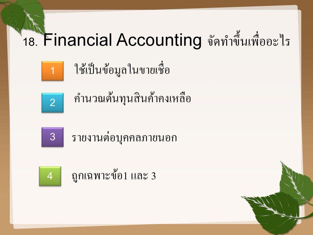 18. Financial Accounting จัดทำขึ้นเพื่ออะไร