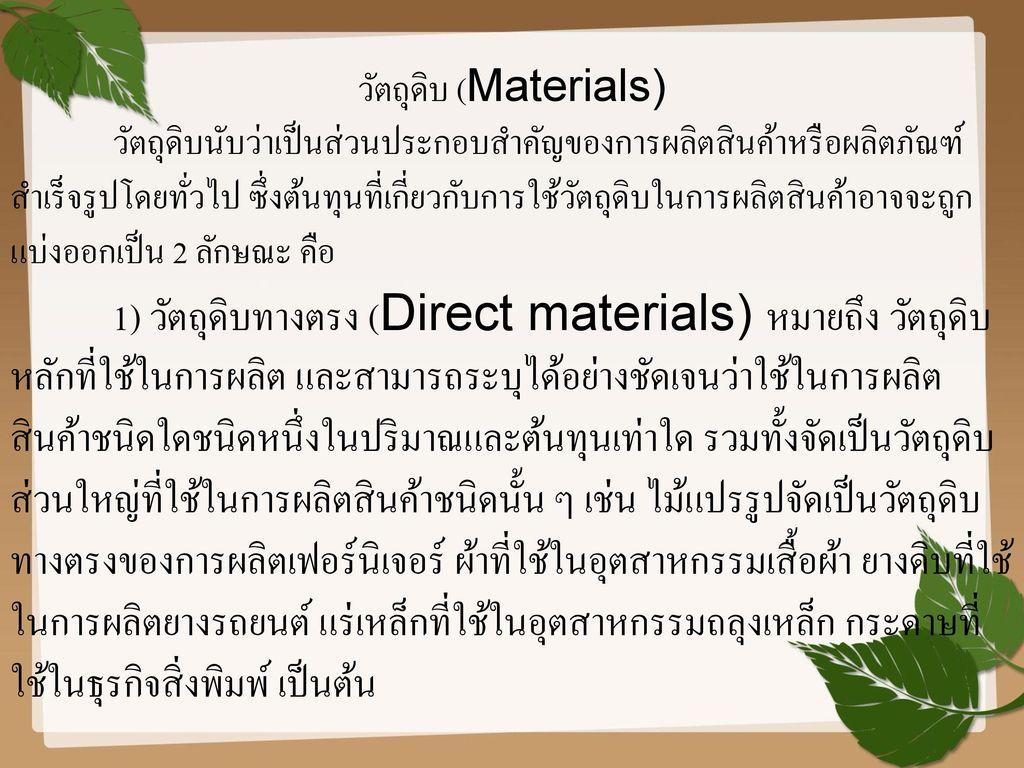 วัตถุดิบ (Materials)