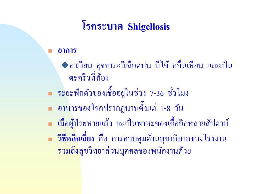 โรคระบาด Shigellosis อาการ