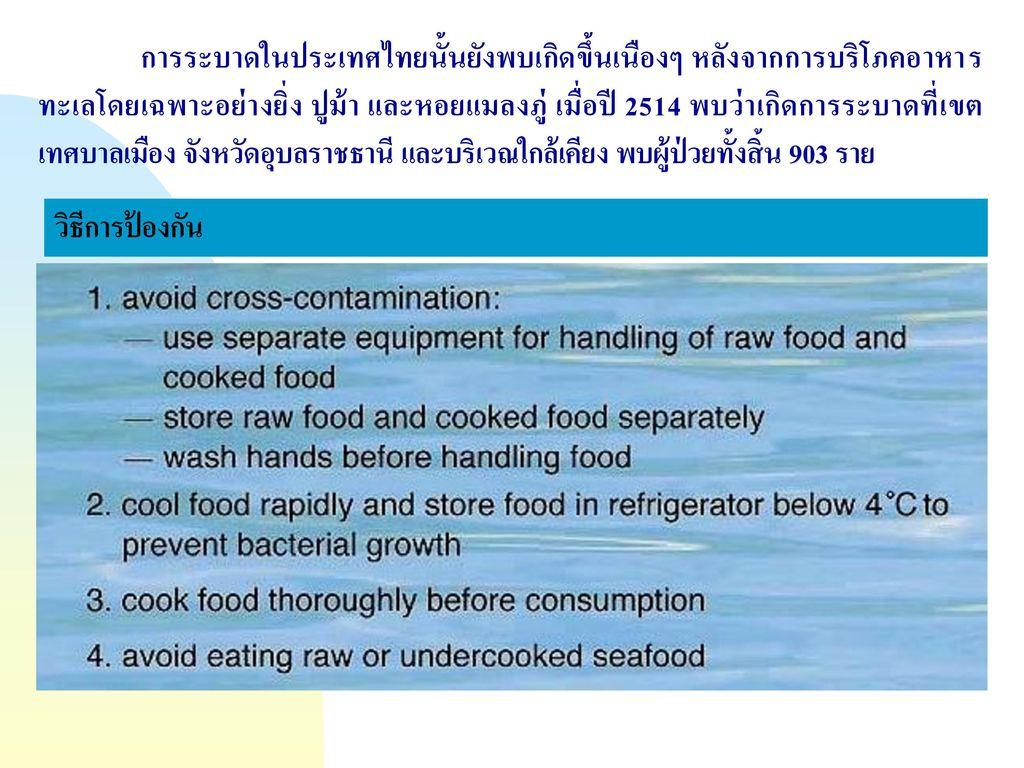 การระบาดในประเทศไทยนั้นยังพบเกิดขึ้นเนืองๆ หลังจากการบริโภคอาหารทะเลโดยเฉพาะอย่างยิ่ง ปูม้า และหอยแมลงภู่ เมื่อปี 2514 พบว่าเกิดการระบาดที่เขตเทศบาลเมือง จังหวัดอุบลราชธานี และบริเวณใกล้เคียง พบผู้ป่วยทั้งสิ้น 903 ราย