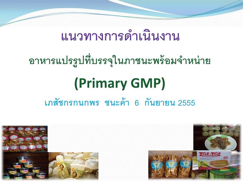 แนวทางการดำเนินงาน (Primary GMP)