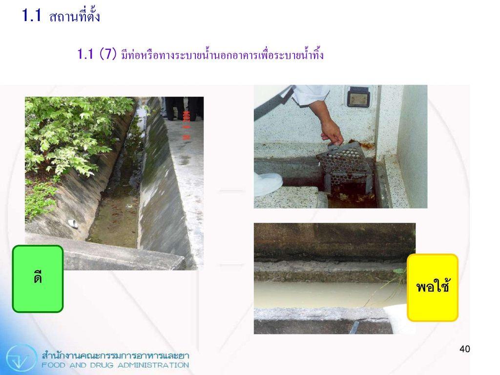 1.1 สถานที่ตั้ง 1.1 (7) มีท่อหรือทางระบายน้ำนอกอาคารเพื่อระบายน้ำทิ้ง