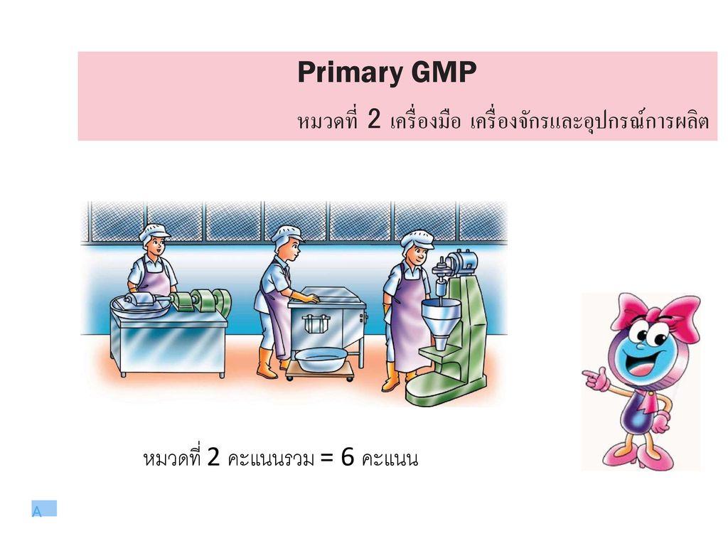 Primary GMP หมวดที่ 2 เครื่องมือ เครื่องจักรและอุปกรณ์การผลิต