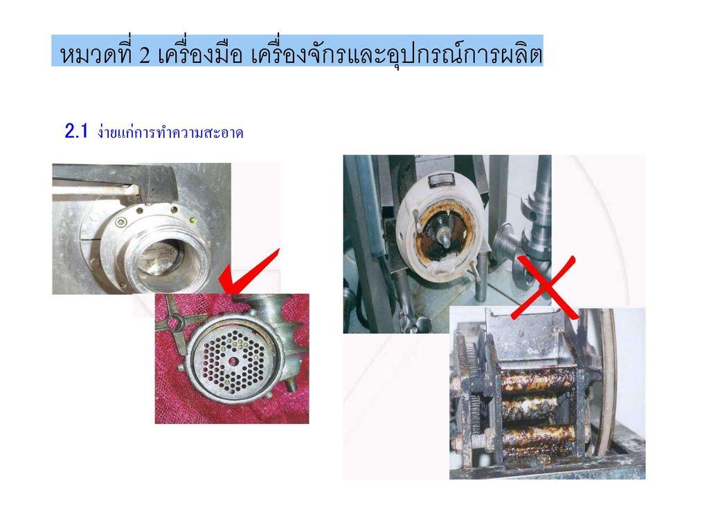 หมวดที่ 2 เครื่องมือ เครื่องจักรและอุปกรณ์การผลิต