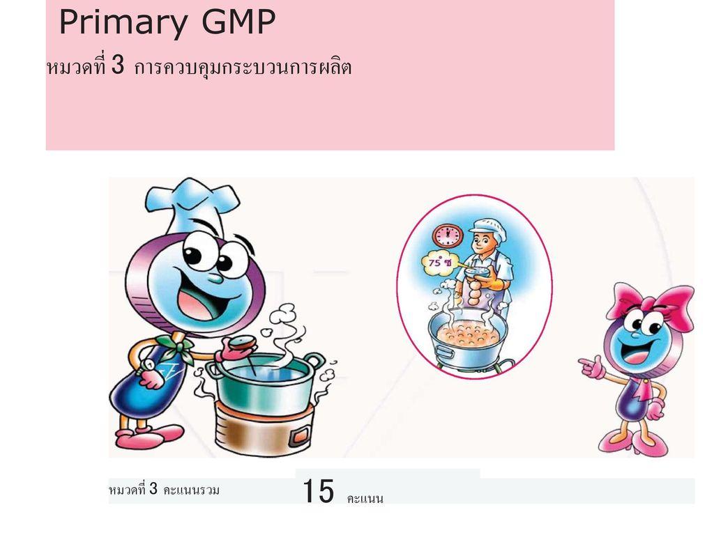 15 คะแนน Primary GMP หมวดที่ 3 การควบคุมกระบวนการผลิต