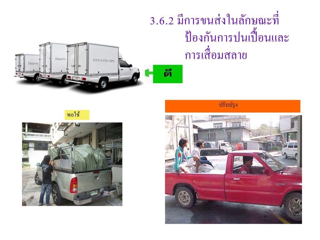 3.6.2 มีการขนส่งในลักษณะที่ป้องกันการปนเปื้อนและการเสื่อมสลาย