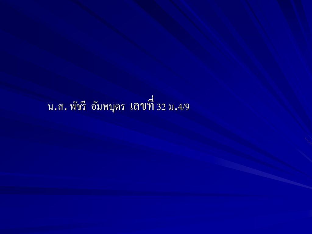 น.ส. พัชรี อัมพบุตร เลขที่ 32 ม.4/9