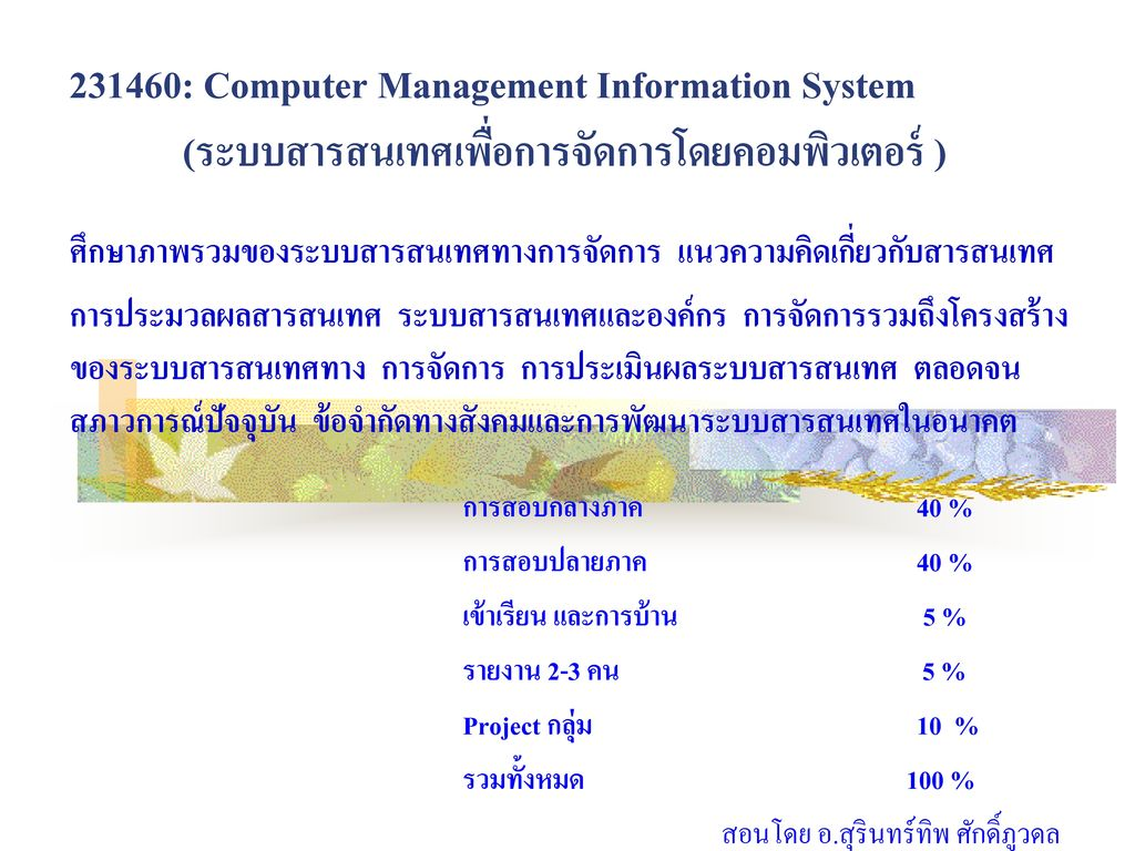 231460: Computer Management Information System (ระบบสารสนเทศเพื่อการจัดการโดยคอมพิวเตอร์ )