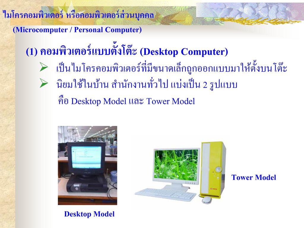 (1) คอมพิวเตอร์แบบตั้งโต๊ะ (Desktop Computer)