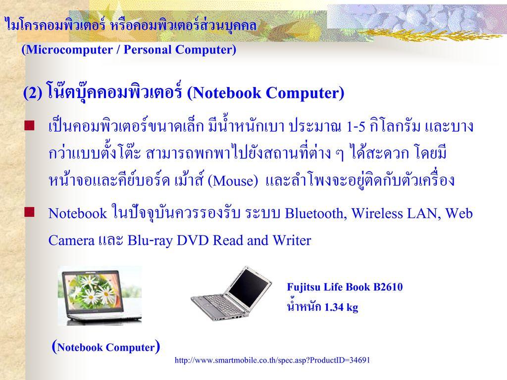 (2) โน๊ตบุ๊คคอมพิวเตอร์ (Notebook Computer)