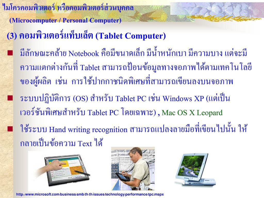 (3) คอมพิวเตอร์แท็บเล็ต (Tablet Computer)