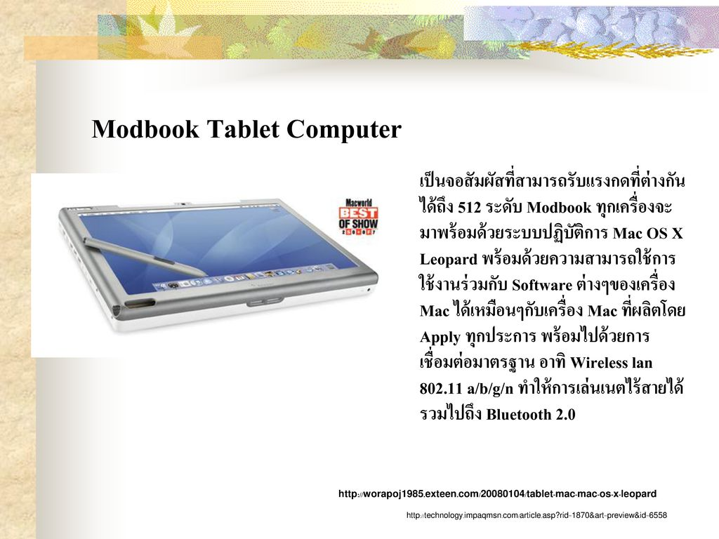 Modbook Tablet Computer