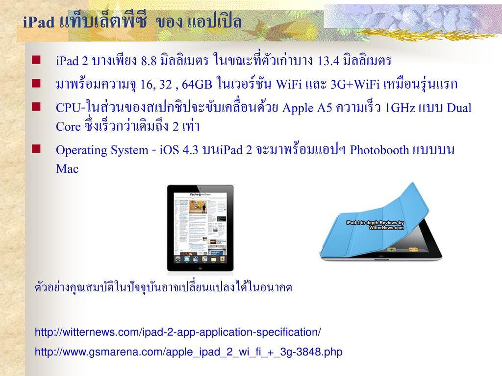 iPad แท็บเล็ตพีซี ของ แอปเปิล