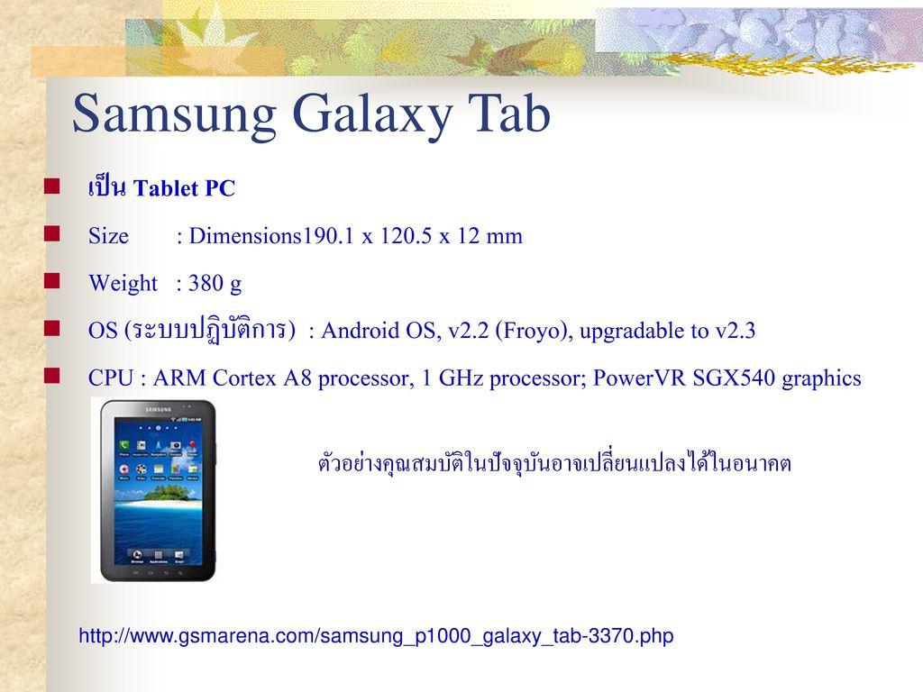 Samsung Galaxy Tab เป็น Tablet PC