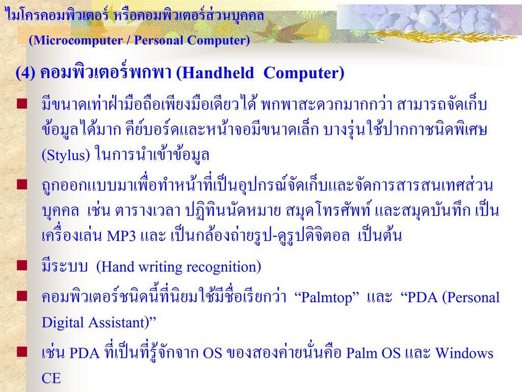 (4) คอมพิวเตอร์พกพา (Handheld Computer)